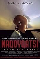 Накойкаци (2002)