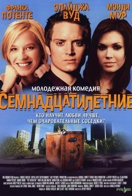 Постер фильма Семнадцатилетние (2002)