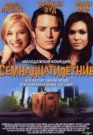 Семнадцатилетние (2002)