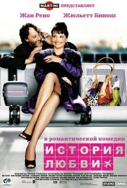 Постер фильма История любви (2002)