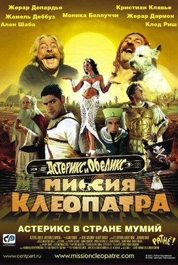 Постер фильма Астерикс и Обеликс: Миссия Клеопатра (2002)