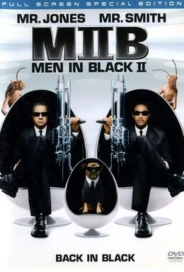 Постер фильма Люди в чёрном 2 (2002)