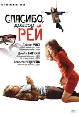 Постер фильма Спасибо, доктор Рей (2002)