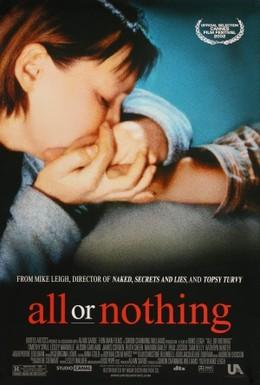 Постер фильма Всё или ничего (2002)