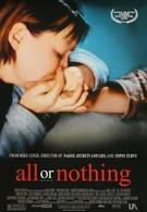 Всё или ничего (2002)