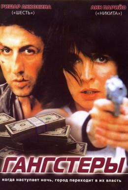 Постер фильма Гангстеры (2002)