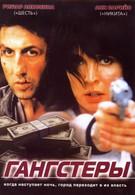 Гангстеры (2002)
