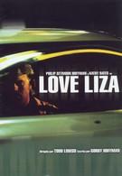 С любовью, Лайза (2002)