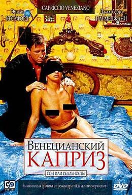 Постер фильма Венецианский каприз (2002)