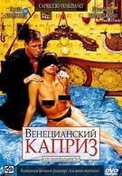 Венецианский каприз (2002)