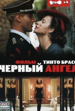 Постер фильма Черный ангел (2002)