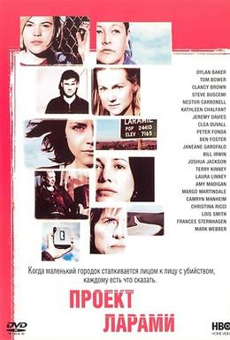 Постер фильма Проект Ларами (2002)