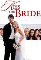 Поцелуй невесту (2002)