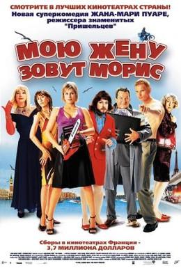 Постер фильма Мою жену зовут Морис (2002)