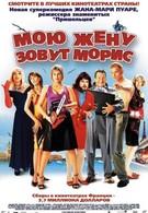 Мою жену зовут Морис (2002)