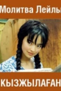 Постер фильма Молитва Лейлы (2002)