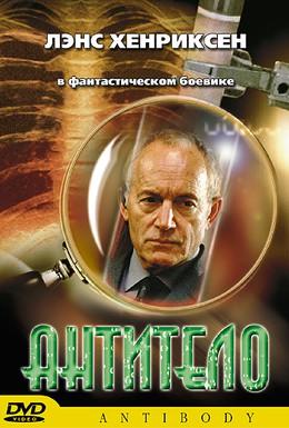 Постер фильма Антитело (2002)