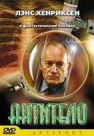 Антитело (2002)