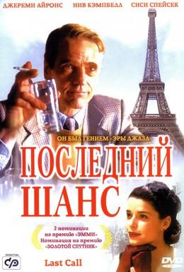 Постер фильма Последний шанс (2002)