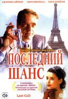 Последний шанс (2002)