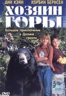 Хозяин горы (2002)