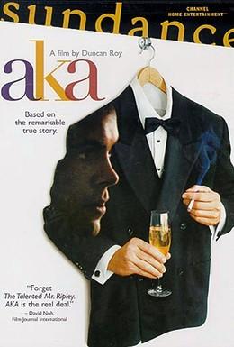 Постер фильма Так называемый (2002)
