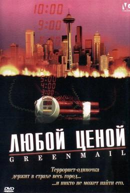 Постер фильма Любой ценой (2002)