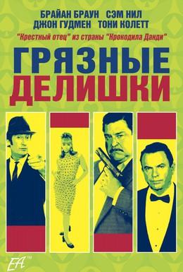 Постер фильма Грязные делишки (2002)
