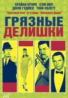 Грязные делишки (2002)