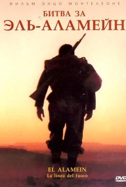 Постер фильма Битва за Эль-Аламейн (2002)