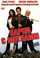 Парни с метлами (2002)