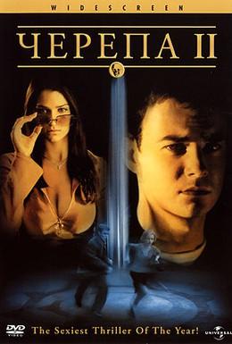 Постер фильма Чeрепа II (2002)