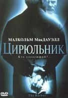 Цирюльник (2002)