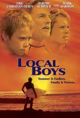 Постер фильма Местные ребята (2002)