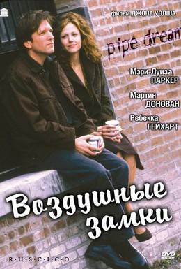 Постер фильма Воздушные замки (2002)