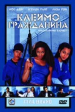 Постер фильма Клеймо гражданина (2002)