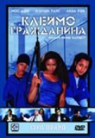 Клеймо гражданина (2002)