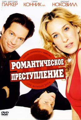 Постер фильма Романтическое преступление (2002)