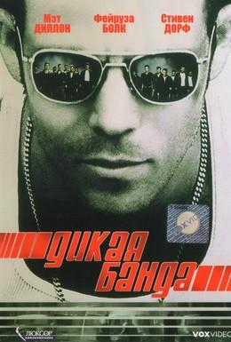 Постер фильма Дикая банда (2002)