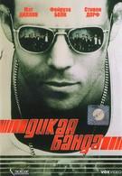 Дикая банда (2002)