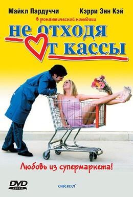 Постер фильма Не отходя от кассы (2002)