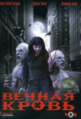 Постер фильма Вечная кровь (2002)
