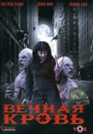 Вечная кровь (2002)