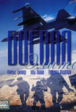 Постер фильма Боевая элита (2002)