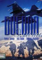 Боевая элита (2002)