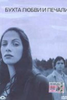Постер фильма Бухта любви и печали (2002)