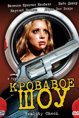 Постер фильма Кровавое шоу (2002)