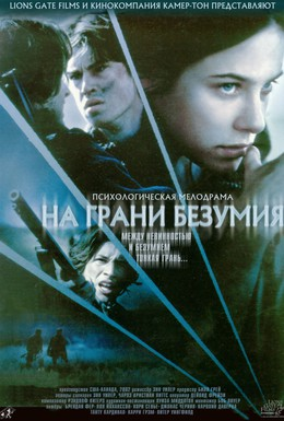 Постер фильма На грани безумия (2002)