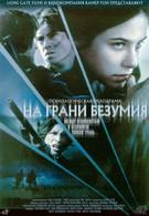 На грани безумия (2002)
