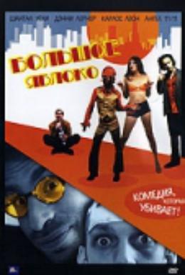 Постер фильма Большое яблоко (2002)